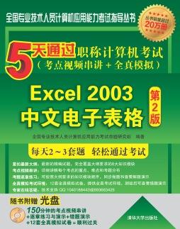 5天通过职称计算机考试(考点视频串讲+全真模拟)——Excel 2003中文电子表格(第2版) 全国专业技术人员计算机应用能力考试命题研究组 清华大学出版社