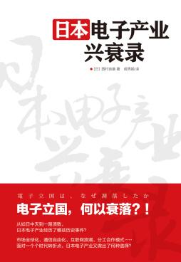 日本电子产业兴衰录 [日]西村吉雄 人民邮电出版社