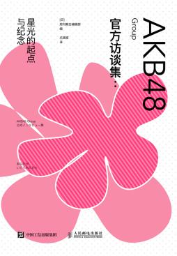 AKB48 Group官方访谈集:星光的起点与纪念 日本周刊朝日编辑部 人民邮电出版社