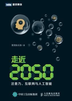 走近2050:注意力、互联网与人工智能 集智俱乐部 人民邮电出版社