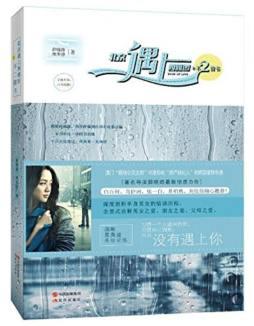 北京遇上西雅图之不二情书 薛晓路,焦华静 现代出版社