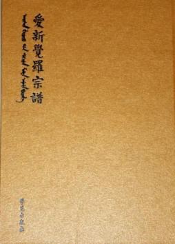 这个家族,承包了整部中国清史