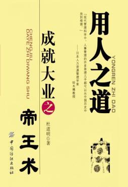用人之道——成就大业之帝王术 杜道明, 著 中国纺织出版社