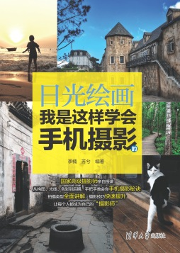日光绘画——我是这样学会手机摄影的 李楠,苏兮 清华大学出版社