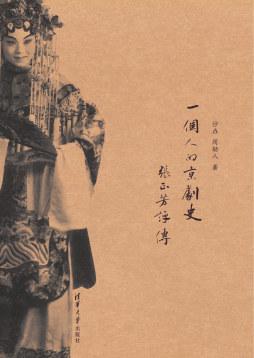一个人的京剧史——张正芳评传 沙垚, 周劼人 清华大学出版社