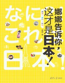 日本的年夜饭都吃什么