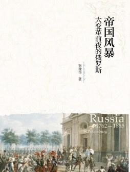 """从""""黄金时代""""到""""白银时代"""":一部""""帝国梦""""中的俄国近代史"""