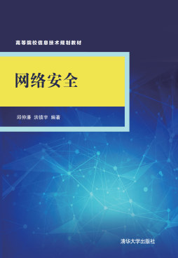 网络安全 邱仲潘、洪镇宇 清华大学出版社