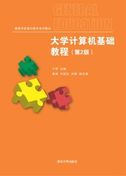 大学计算机基础教程(第2版) 于萍、桑婧、付延友、冉娟、李露、魏巍、纪威、尹雅楠 清华大学出版社
