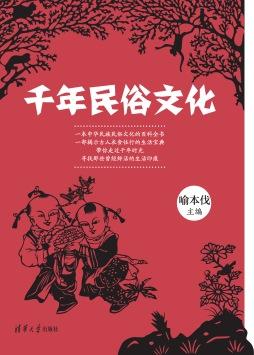 千年民俗文化 喻本伐 清华大学出版社