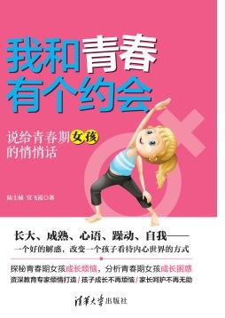 我和青春有个约会--说给青春期女孩的悄悄话 陆士桢, 宣飞霞, 编著 清华大学出版社
