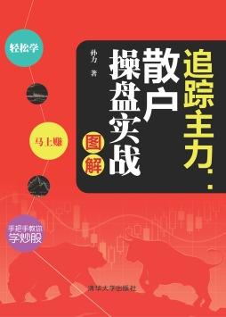追踪主力:散户操盘实战图解 孙力, 著 清华大学出版社