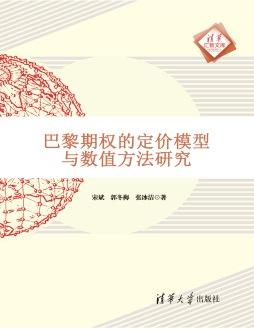 巴黎期权的定价模型与数值方法研究 宋斌、郭冬梅、张冰洁 清华大学出版社