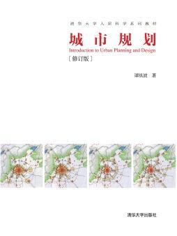 城市规划(修订版) 谭纵波 清华大学出版社