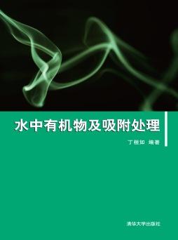 水中有机物及吸附处理 丁桓如 清华大学出版社