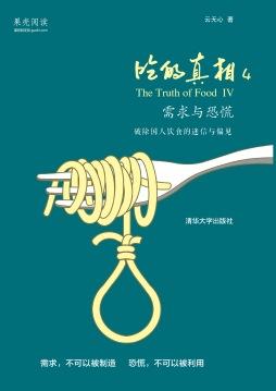吃的真相4:需求与恐慌 云无心 清华大学出版社