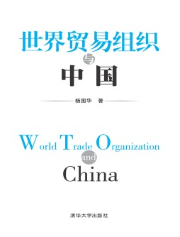 世界贸易组织与中国 杨国华 清华大学出版社
