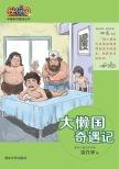 大懒国奇遇记 宗介华, 著 清华大学出版社