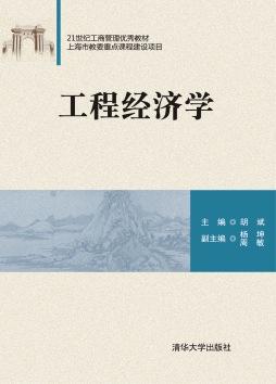 工程经济学 胡 斌 主 编 杨 坤 周 敏 副主编 清华大学出版社