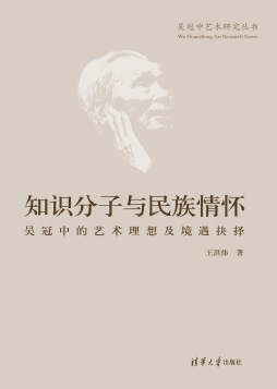 知识分子与民族情怀——吴冠中的艺术理想及境遇抉择 王洪伟, 著 清华大学出版社