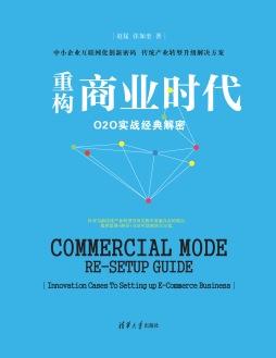 重构商业时代——O2O实战经典解密 赵猛, 张如奎, 著 清华大学出版社