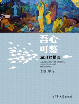 吾心可鉴:澎湃的福流 彭凯平 清华大学出版社