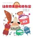 让食物更好吃的秘密 吉田隆子,文,赖边雅之,图 著 清华大学出版社