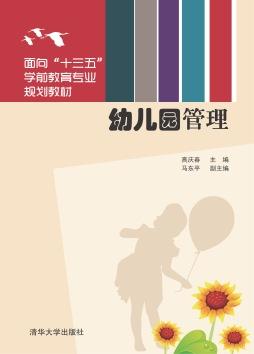 幼儿园管理 高庆春,马东平 清华大学出版社