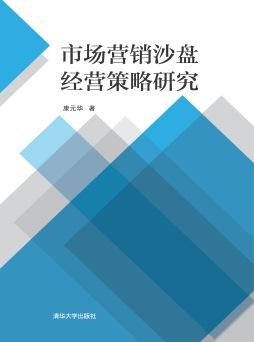 市场营销沙盘经营策略研究 康元华, 著 清华大学出版社