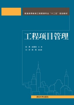 工程项目管理 陈勇、曲赜胜、刘坤、熊辉 清华大学出版社