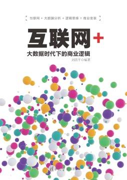互联网+:大数据时代下的商业逻辑 刘清平, 编著 清华大学出版社