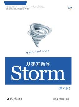 从零开始学Storm(第2版) 赵必厦, 程丽明, 编著 清华大学出版社