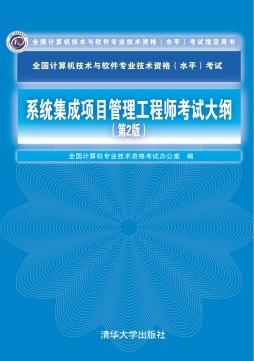 系统集成项目管理工程师考试大纲(第2版) 全国计算机专业技术资格考试办公室 编 清华大学出版社