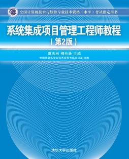 系统集成项目管理工程师教程(第2版) 谭志彬 柳纯录 主编 清华大学出版社