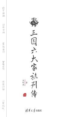 三国六大家族列传 刘轩鸿 清华大学出版社