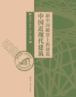 新中国邮票上的建筑  中国近现代建筑 冯舒拉, 任浩, 王南, 著 清华大学出版社