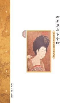 中国古代女子头饰:夏之花