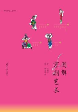 图解京剧艺术
