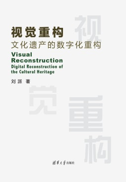 视觉重构——文化遗产的数字化重构 刘派, 著 清华大学出版社
