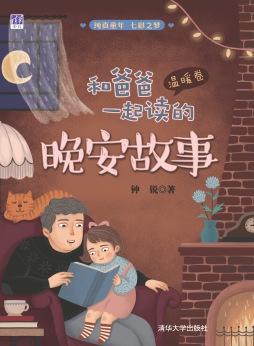 和爸爸一起读的晚安故事(温暖卷) 钟锐 清华大学出版社