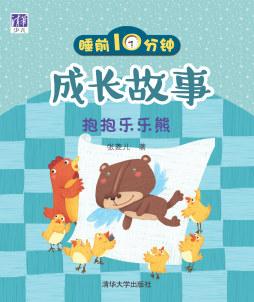 睡前10分钟成长故事:抱抱乐乐熊 张菱儿, 著 清华大学出版社