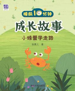 睡前10分钟成长故事:小螃蟹学走路 张菱儿, 著 清华大学出版社