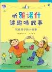 写给孩子的小故事  (德) 雅诺什, 著 清华大学出版社