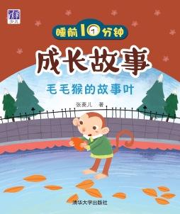 睡前10分钟成长故事:毛毛猴的故事叶 张菱儿, 著 清华大学出版社