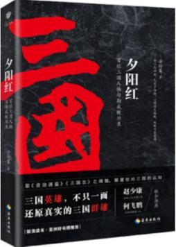 你可知提议刘备三顾茅庐的人是谁吗?