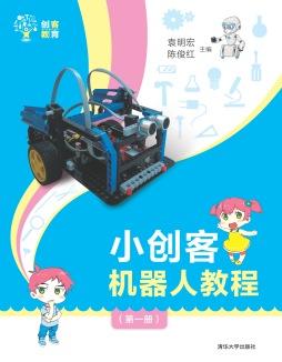 小创客机器人教程(第一册) 袁明宏, 陈俊红, 主编 清华大学出版社