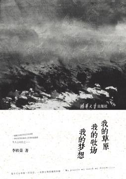 我的草原 我的牧场 我的梦想 李欣荣, 著 清华大学出版社