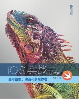 iOS实战:图形图像、动画和多媒体卷(Swift版)