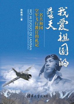 我爱祖国的蓝天——一名共和国空军飞行教官的札记