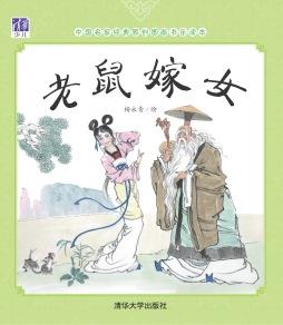 《老鼠嫁女》 杨永青 清华大学出版社